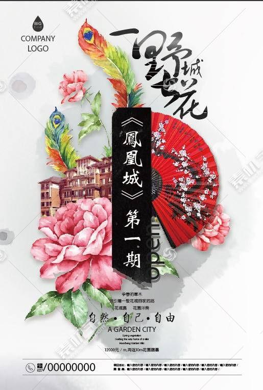 房地产花卉海报