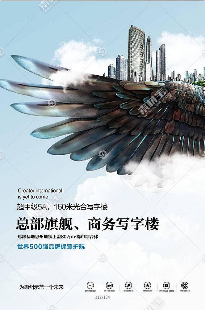精品商务写字楼地产招商海报