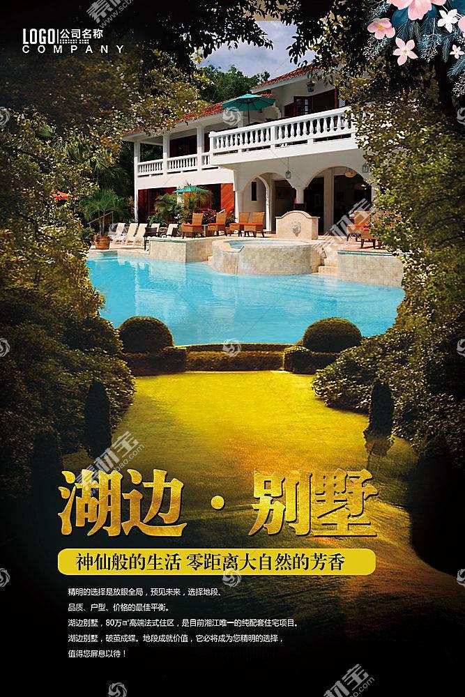 湖边别墅房地产海报