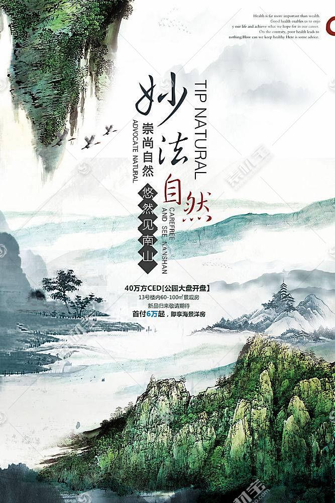 公园湖景房招商海报