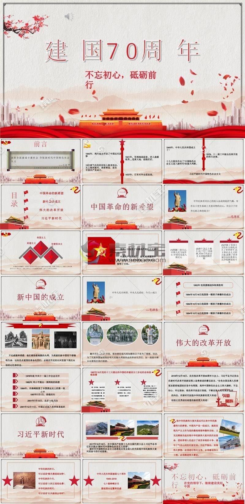 建国70周年国庆ppt模板