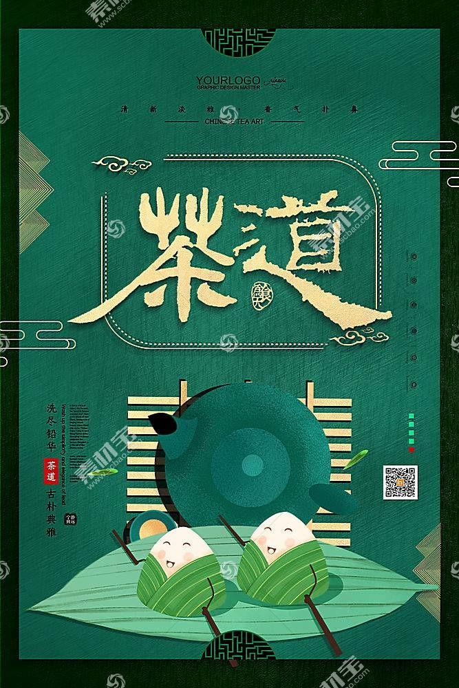 卡通粽子2020新茶上新海报