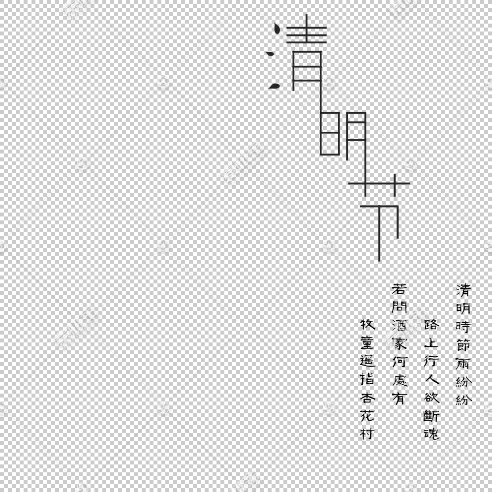 清明节诗歌