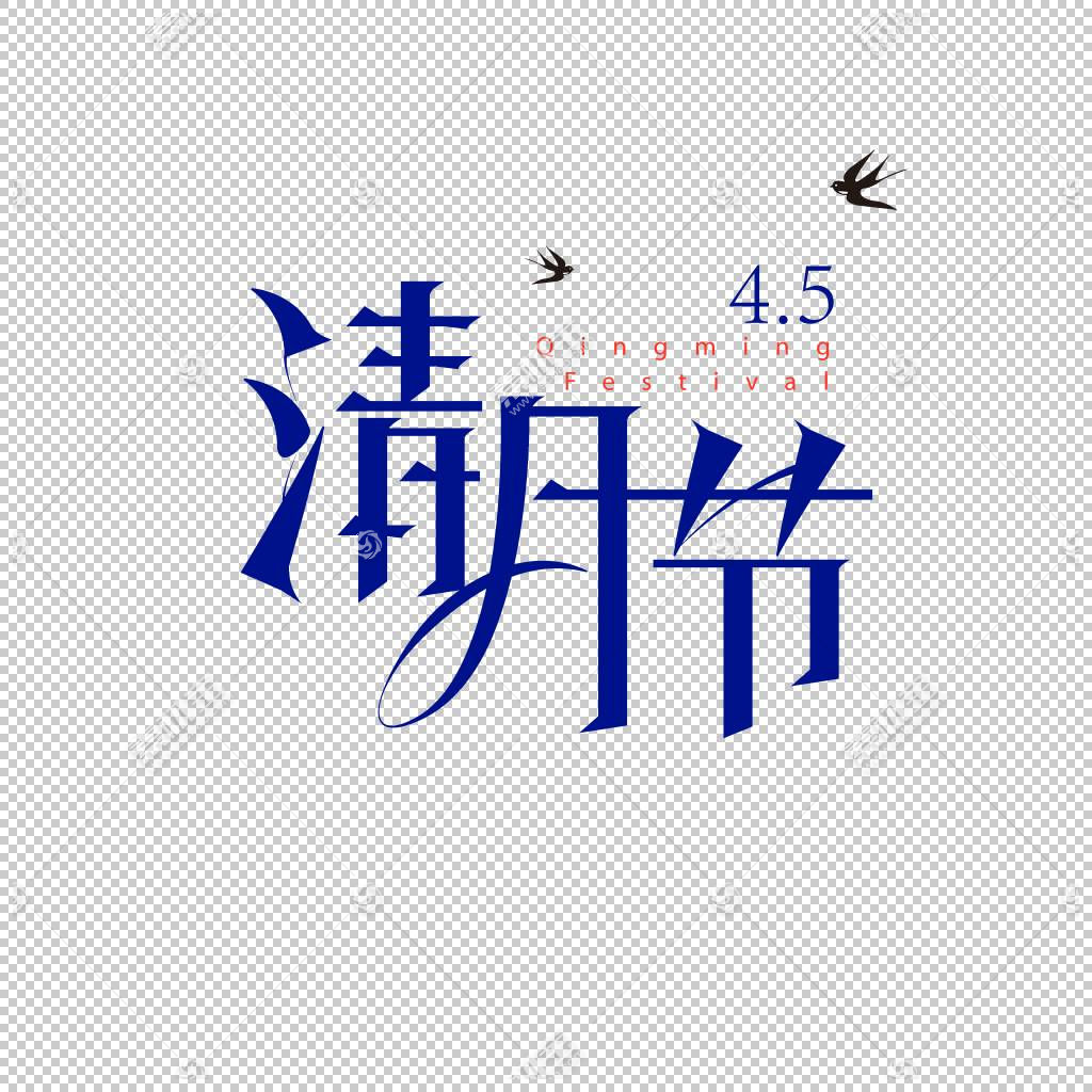 清明节蓝色字体