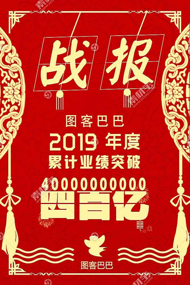 剪纸中国风红色战报海报