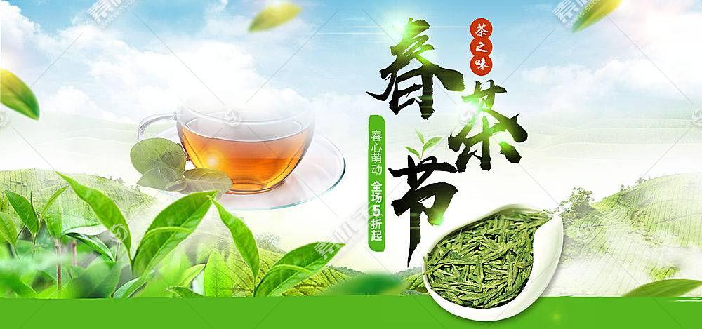 2020年绿茶上新电商海报banner模板