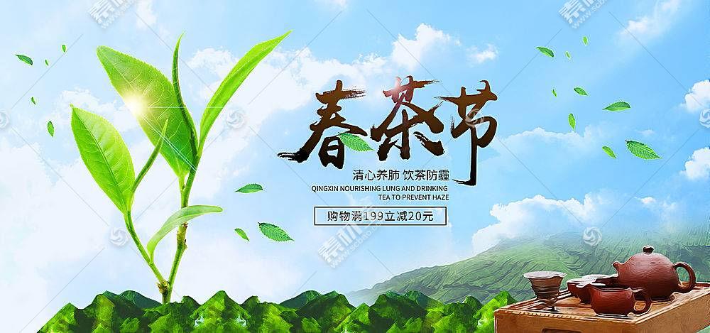 高山茶背景春茶节宣传海报