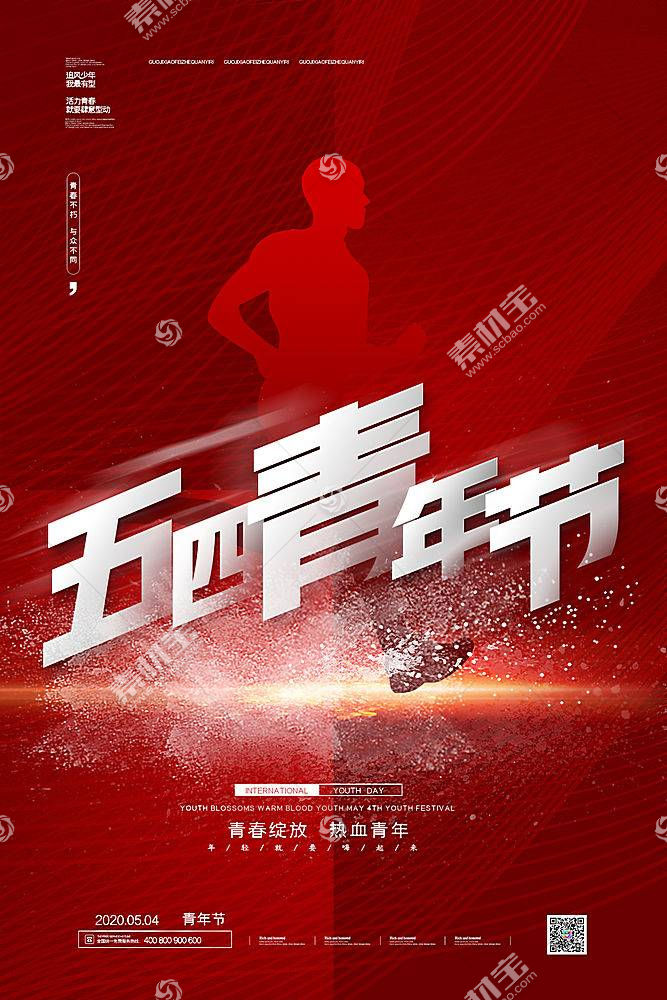 红色简约热血青春五四青年节宣传海报