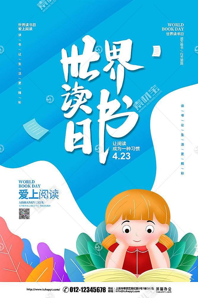 蓝色简约世界读书日宣传海报