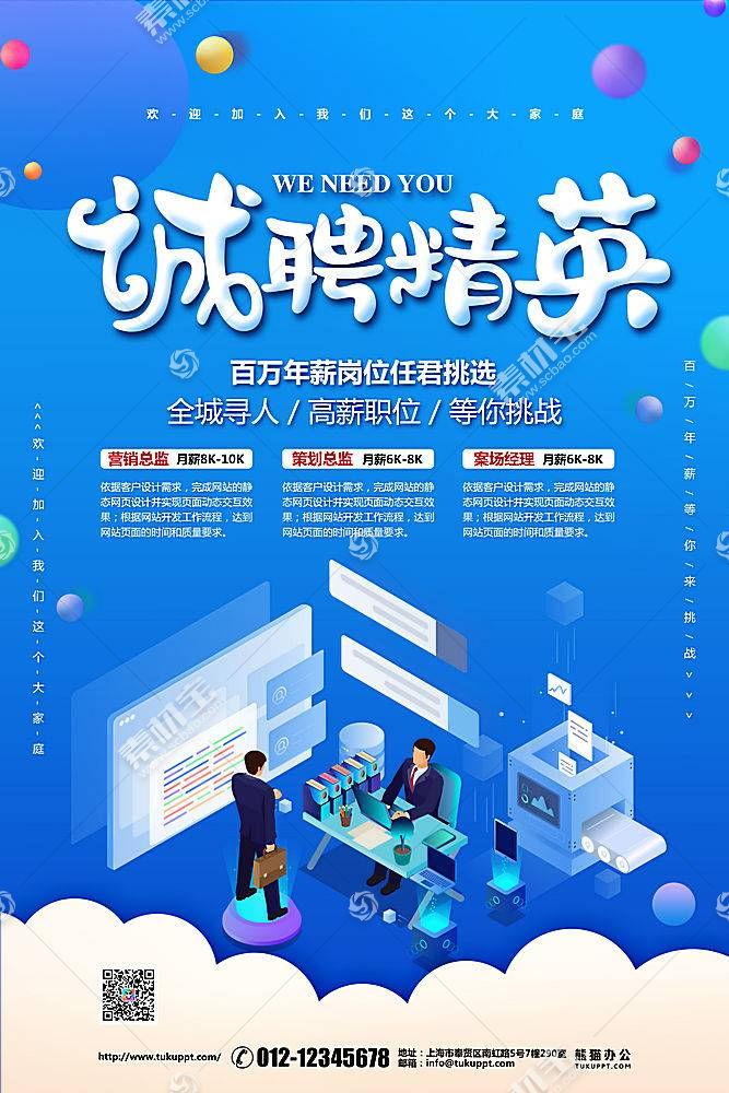 蓝色创意简约扁平化招聘宣传海报
