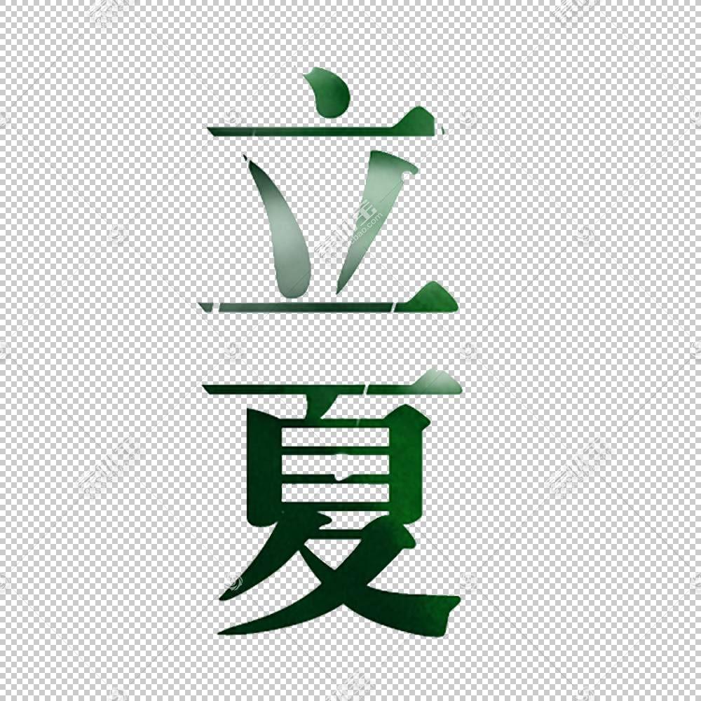 绿色立夏文字PNG素材