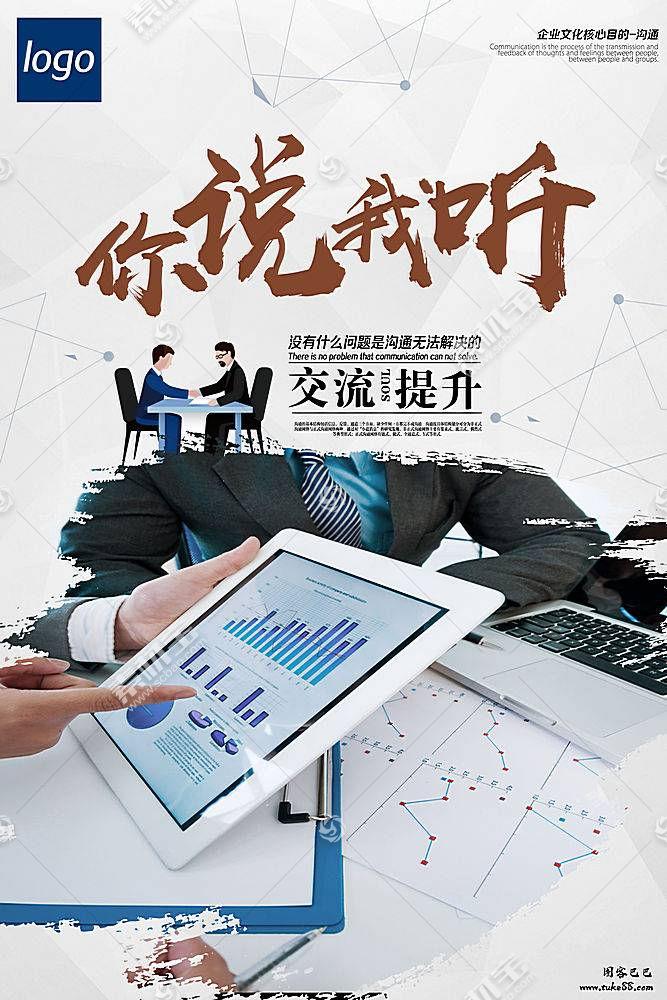 公司企业文化创意海报