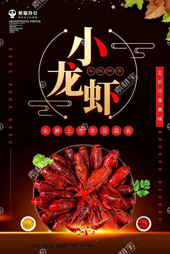 黑色创意小龙虾美食海报