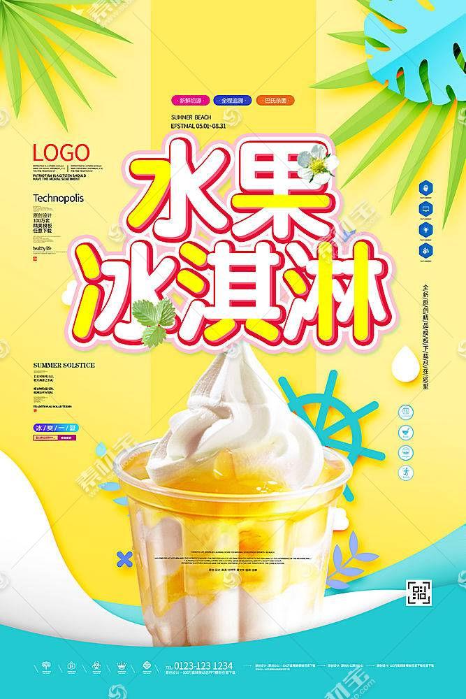 冰淇淋宣传海报广告模板设计
