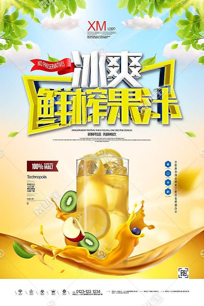 冰爽鲜榨果汁宣传海报