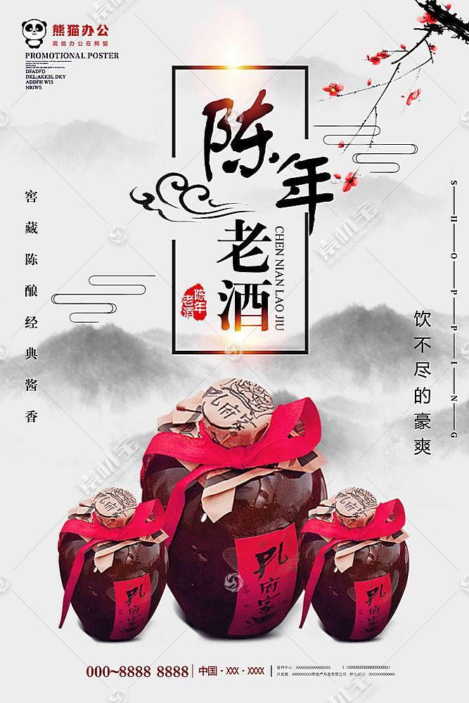 创意中国风陈年老酒海报设计