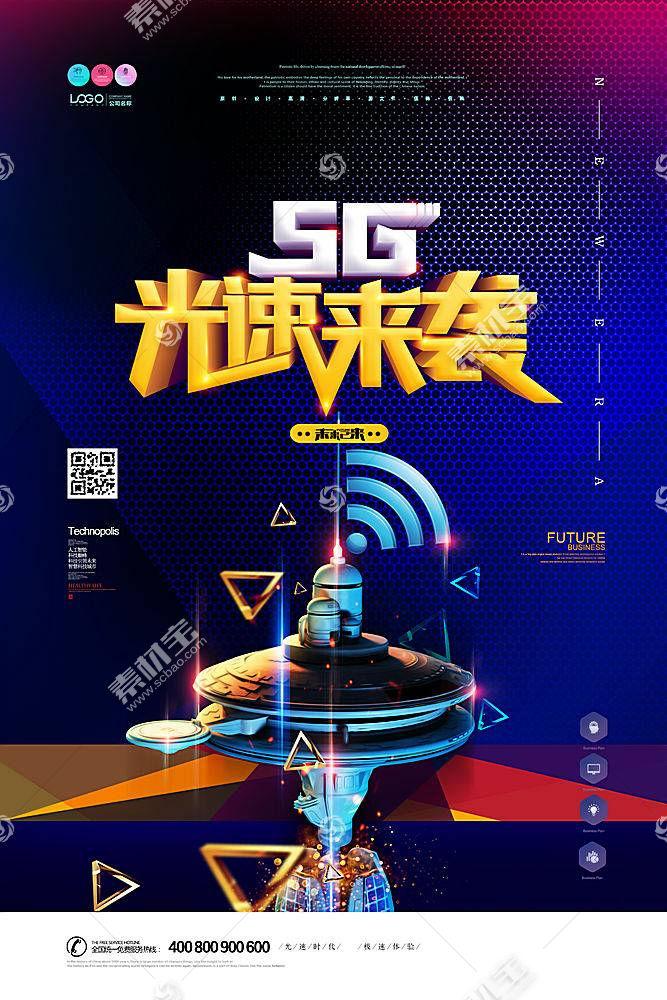 光速来袭5G互联网科技通用海报