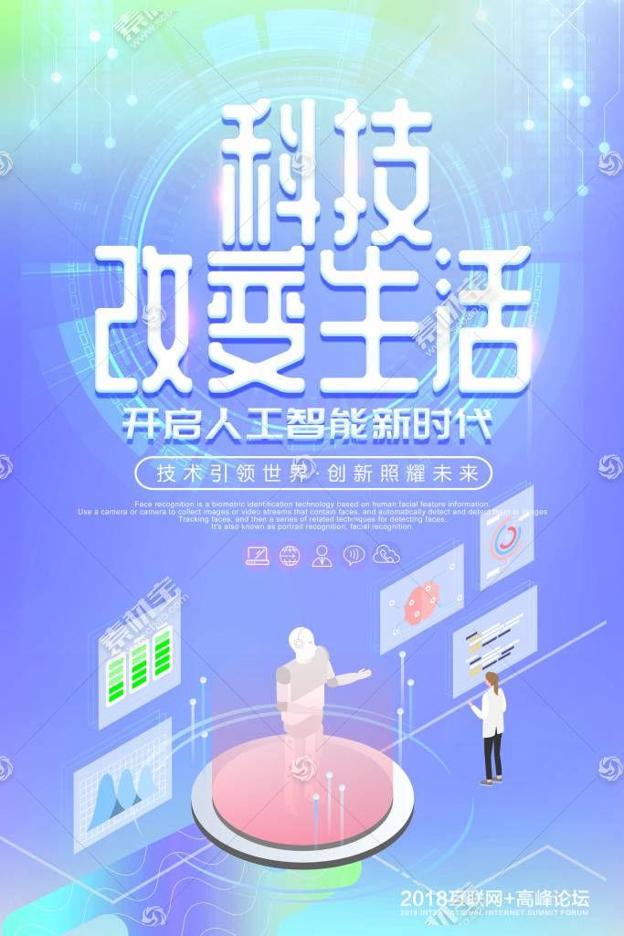 科技改变生活5G互联网科技通用海报