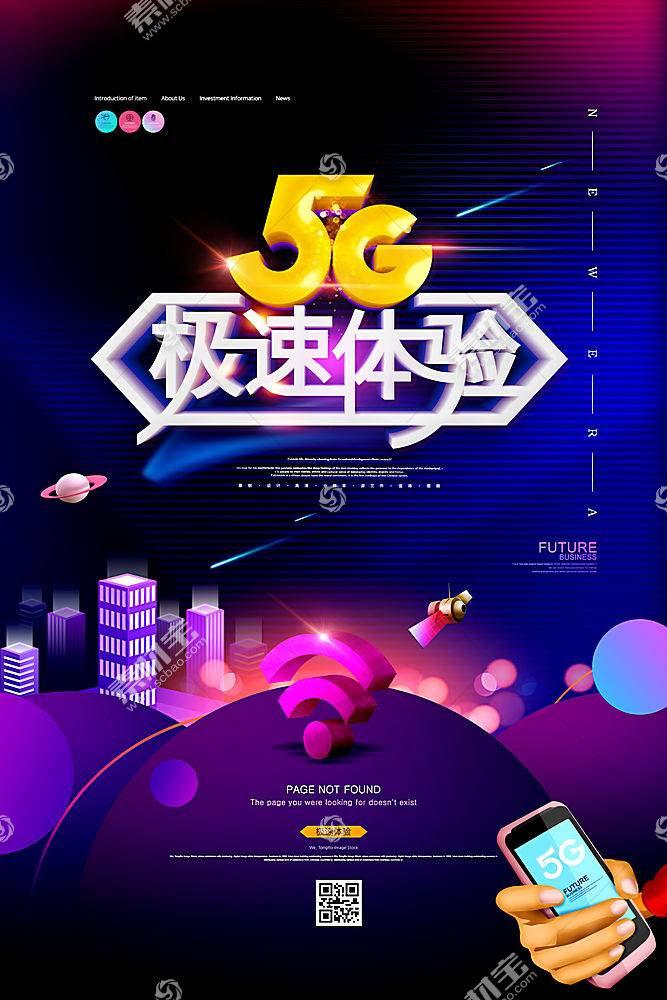 极速体验5G互联网科技通用海报