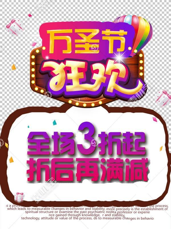 大锅万圣节,万圣节PNG剪贴画紫色,万圣节快乐,文本,节日元素,海报