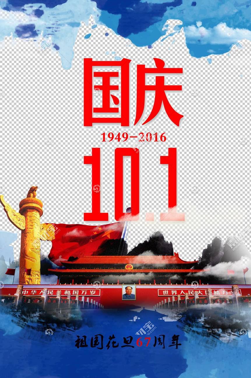 国庆日PNG剪贴画水彩画,中国风,节日元素,海报,独立日,阴霾,墨迹,