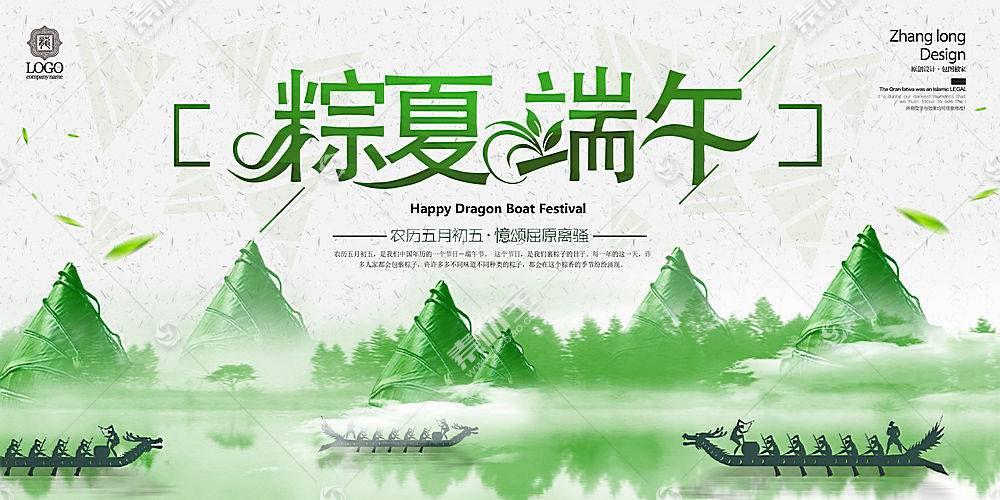 粽夏端午主题端午节粽子海报设计