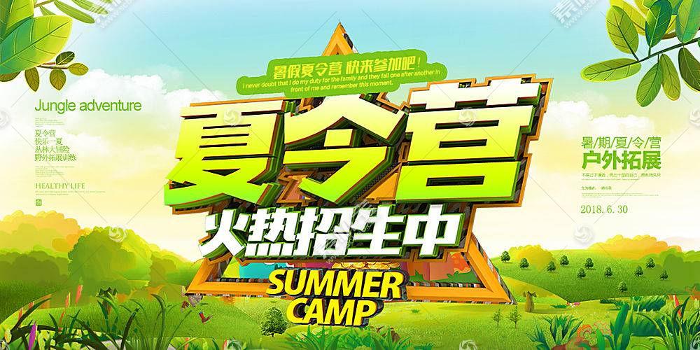火热招生儿童夏令营开班招生海报
