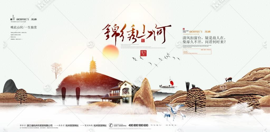 锦绣山河中式大气古典中国风房地产海报展板
