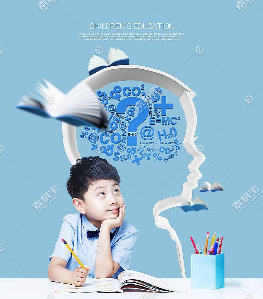 韩国儿童创意海报PSD素材