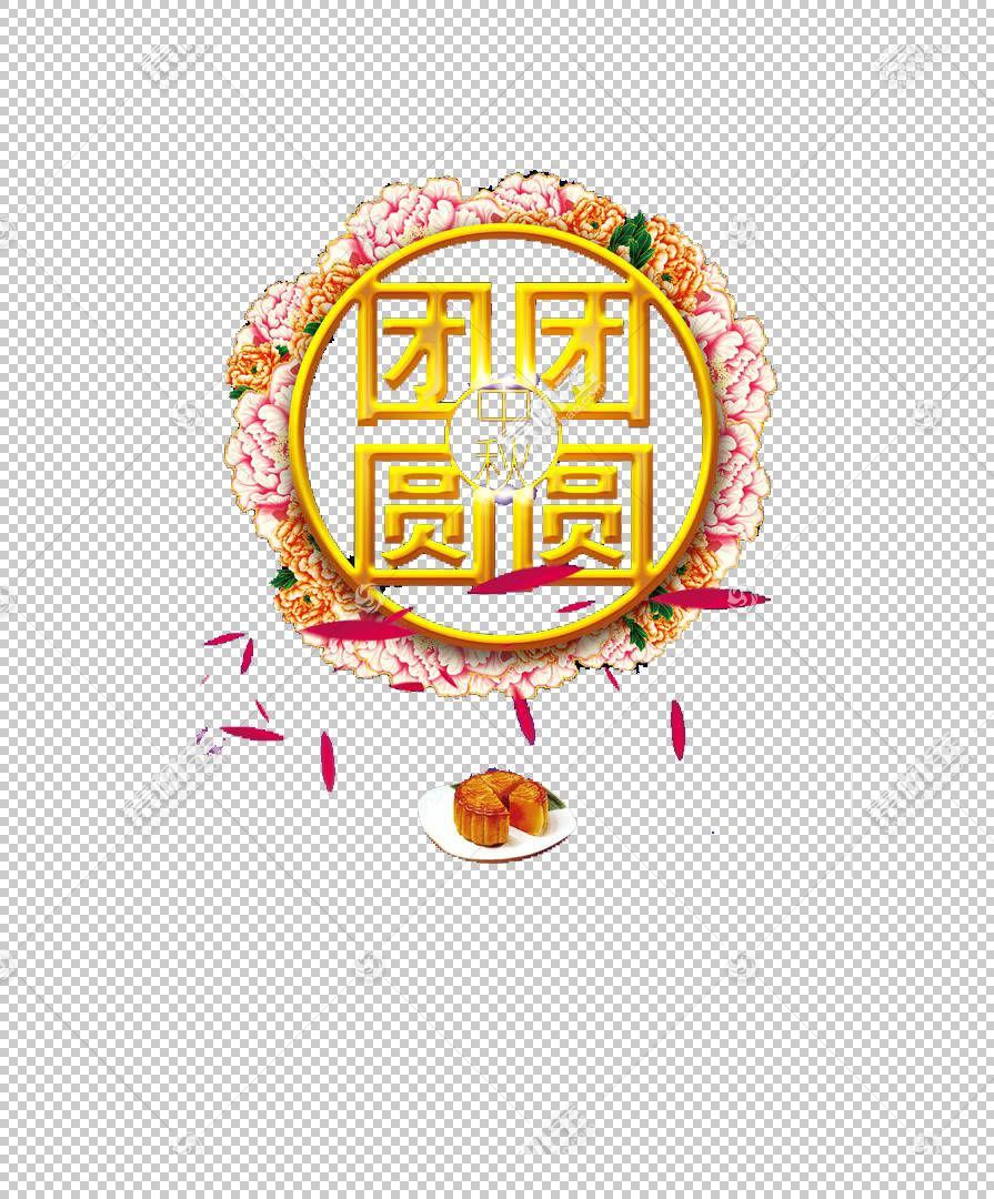 月饼中秋节谷歌的插图,中秋节PNG剪贴画文字,标志,蛋糕,月亮,中国