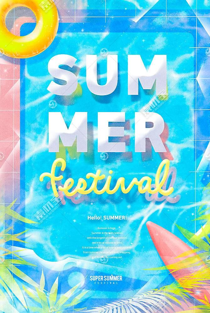清新简洁夏天主题夏日风情海报设计
