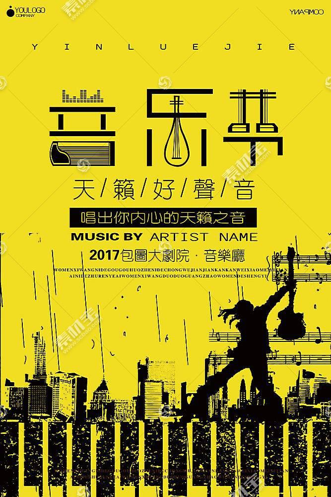 个性时尚音乐节演唱会海报通用模板