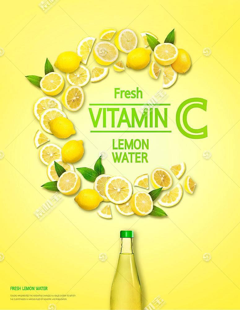 创意时尚简洁水果蔬菜汁与维生素C罐头海报设计