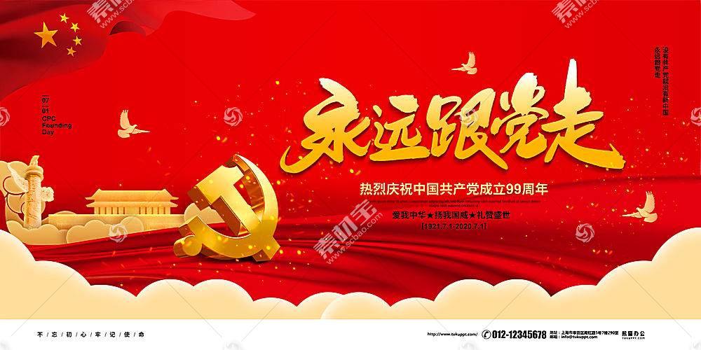 七一建党99周年纪念日宣传展板