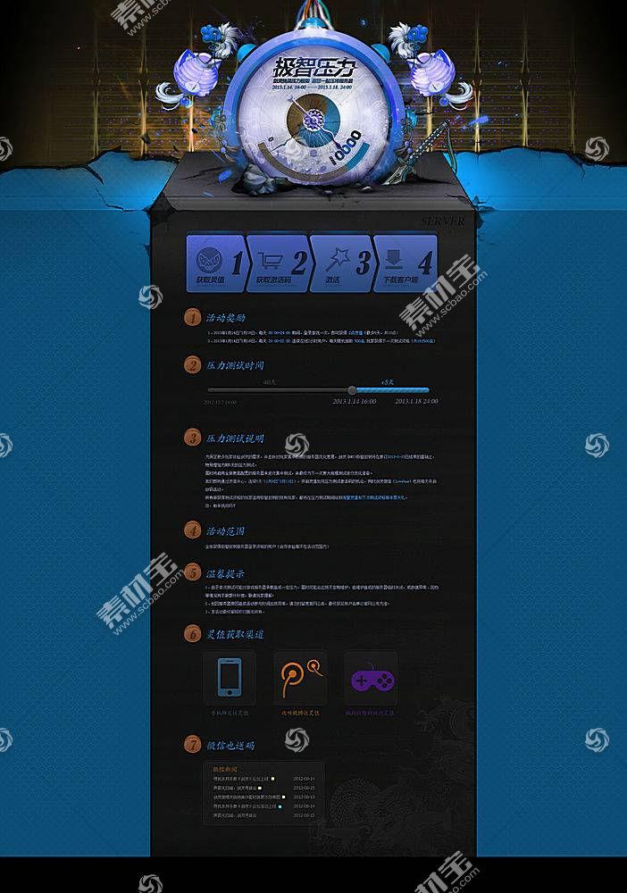 创意网页游戏极致压力官网网页设计通用模板