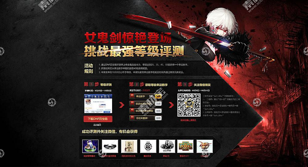 创意网页游戏DNF官网网页设计通用模板