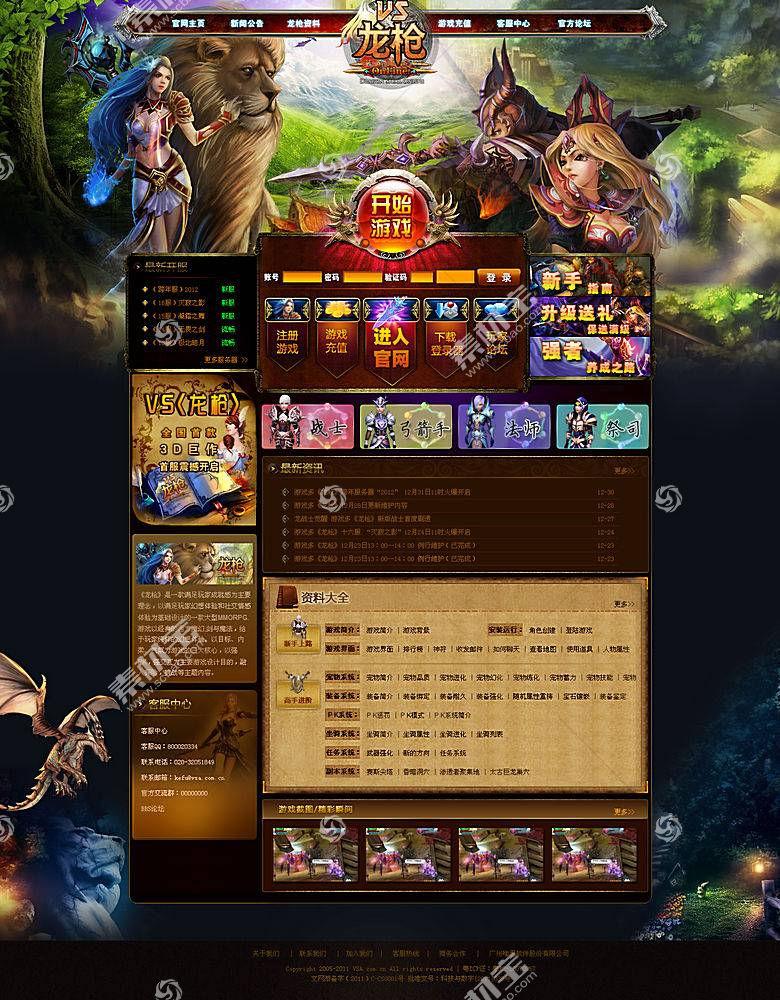 创意网页游戏龙枪官网网页设计通用模板