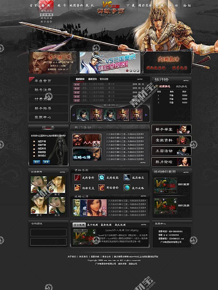 创意网页游戏群雄争霸官网网页设计通用模板