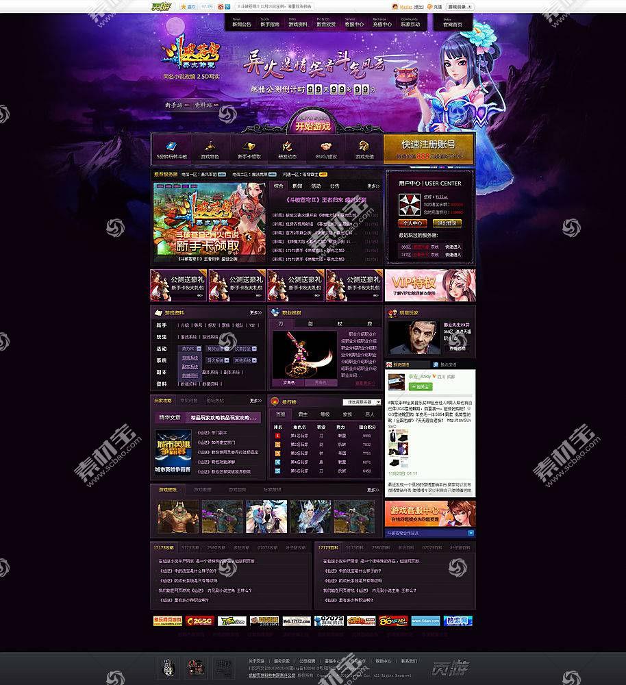 创意网页游戏斗破苍穹官网网页设计通用模板