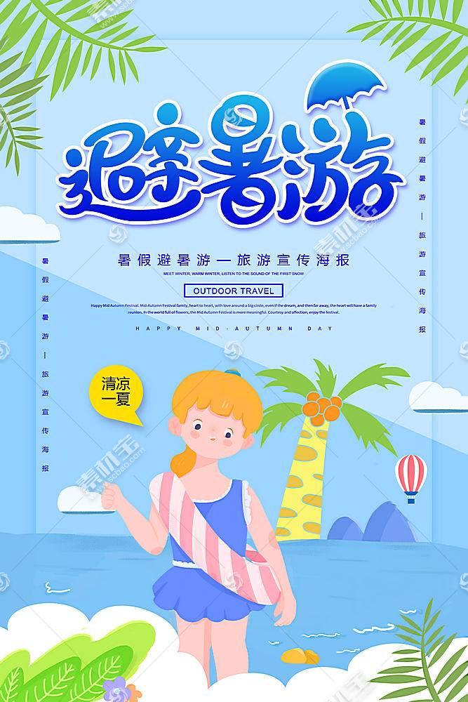 简约夏季避暑游宣传海报