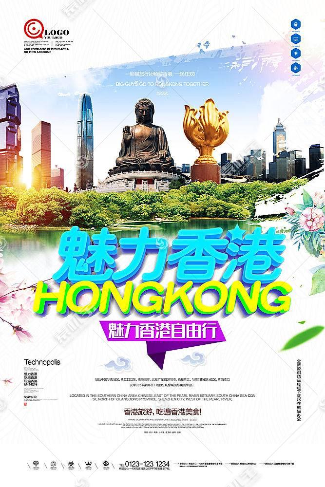 魅力香港海报广告