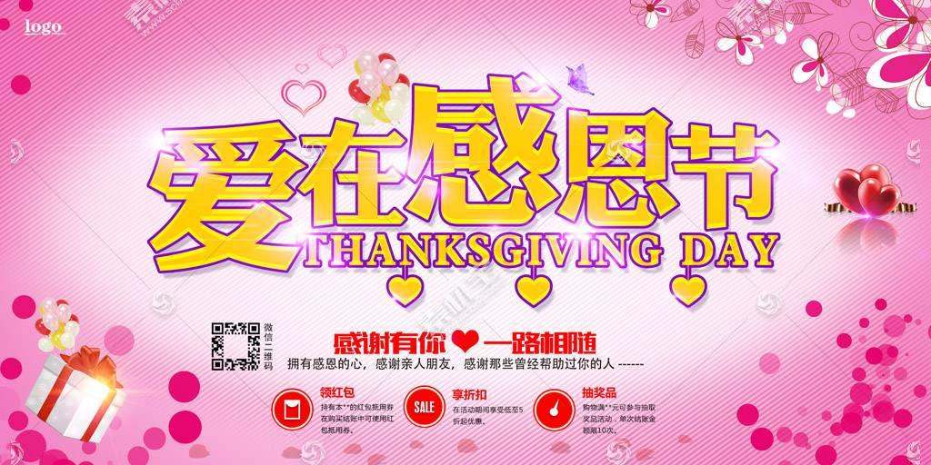 爱在感恩节展板海报模板通用横版素材