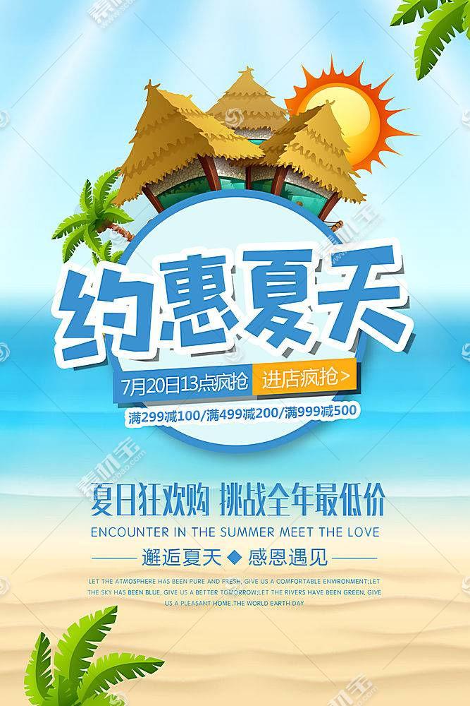 时尚约惠夏天活动促销海报设计模板图片