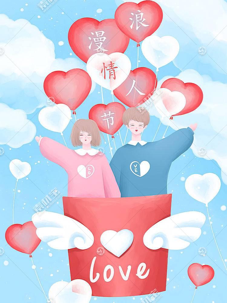 浪漫卡通人物背景新年快乐情人节快乐插画图片海报素材