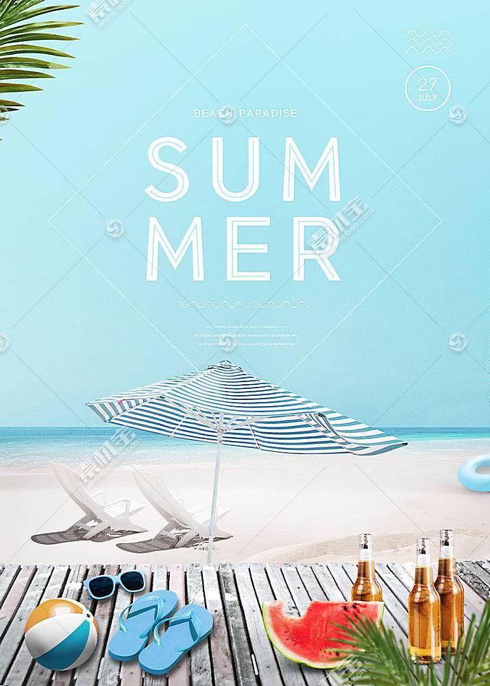沙滩派对主题夏天海报