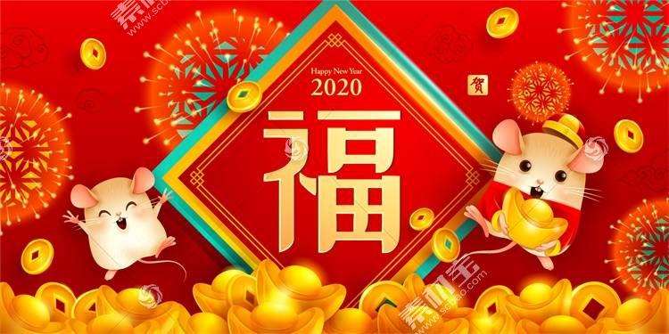 鼠年新年海报