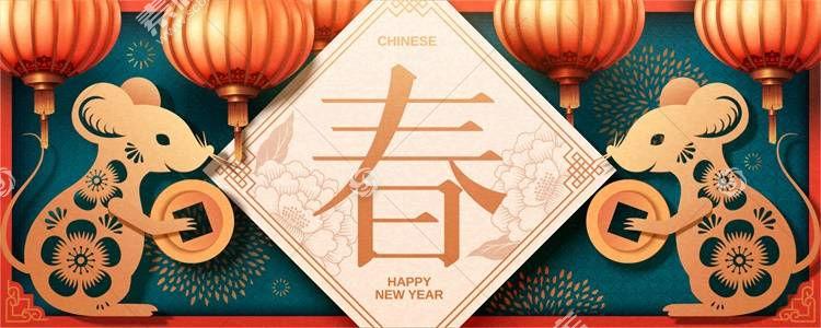 中国剪纸风植物花卉鼠年新年快乐海报