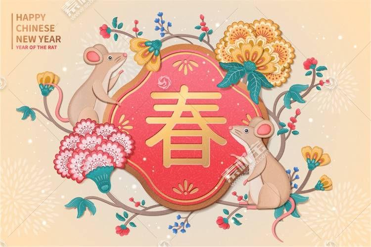 剪纸风鼠年新年海报