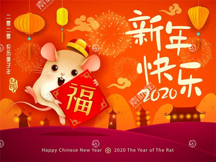 新年快乐2020鼠年新年海报