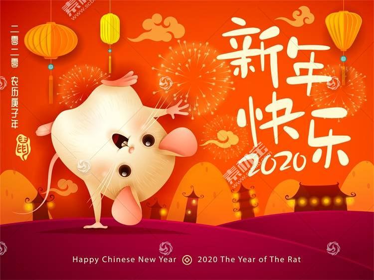 卡通鼠鼠年新年海报